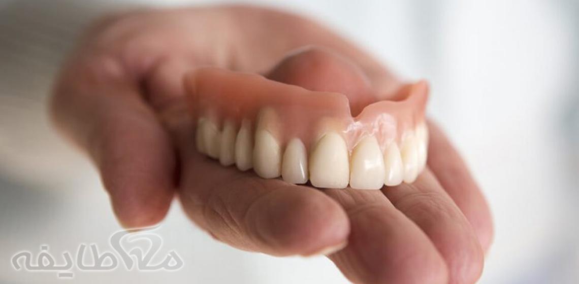 دندان مصنوعی در خاکسفید