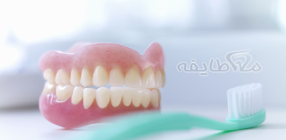 دندان مصنوعی در شهرک شهید بهشتی